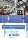 Обзор приводных систем Loher